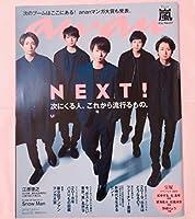 anan 2019.1.2-9合併号 表紙 嵐 SnowMan 宝塚
