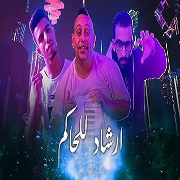 Ershad Lel Hakem