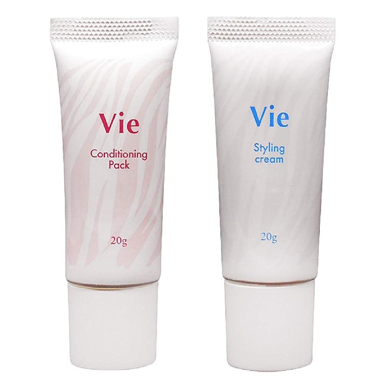 期待菊退化するVie コンディショニングパック 20g + スタイリングクリーム20g セット