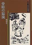 昔話の源流 (三弥井民俗選書)