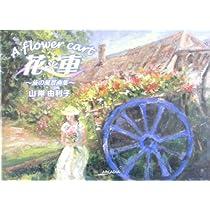 花車―旅の風景画集 (アルカディアシリーズ―アルカディアブックス)