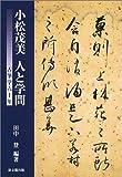 小松茂美 人と学問―古筆学六十年