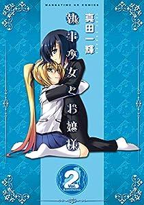 執事少女とお嬢様 2巻 (まんがタイムKRコミックス)