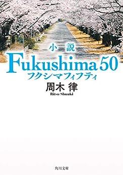 [周木 律]の小説 Fukushima 50 (角川文庫)
