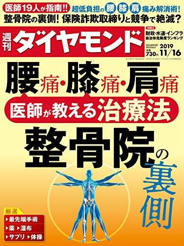 週刊ダイヤモンド 2019年 11/16号 [雑誌] (腰痛・膝痛・肩痛 医師が教える治療法と整骨院の裏側)