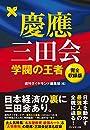 慶應三田会――学閥の王者【完全収録版】