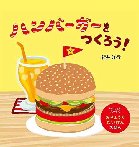 ハンバーガーをつくろう! (いっしょにたのしくおりょうりたいけんえほん)