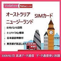 オーストラリアとニュージーランド 1/8/10/12/15日間 毎日300MB 4G高速 無限低速でデータ 使い放題 上網/SIMカード (10日間無限データ使い放題 上網)