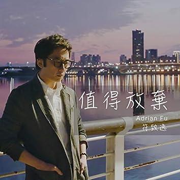Zhi De Fang Qi