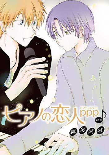 花丸漫画 ピアノの恋人 ppp 第25話
