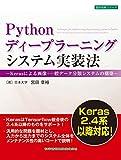 Pythonディープラーニングシステム実装法-Kerasによる画像・一般データ分類システムの構築-(Keras2.4系以降対応) (設計技術シリーズ)