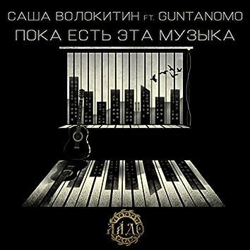 Пока Есть Эта Музыка (feat. GuntanoMo)