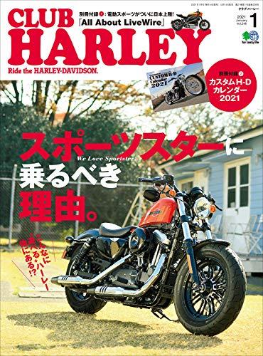 CLUB HARLEY (クラブハーレー)2021年1月号 Vol.246(スポーツスターに乗るべき理由。)[雑誌]