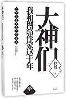My 10 Years with Cyberspace Writers: The Spark Era (Hardcover) (Chinese Edition)