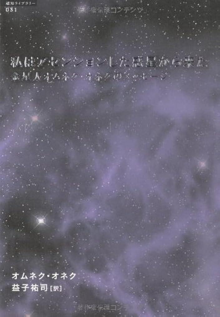 サイトしおれた文字私はアセンションした惑星からきた―金星人オムネク?オネクのメッセージ (超知ライブラリー)