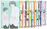 君と僕。 コミック 1-15巻セット (ガンガンコミックス)