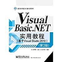 Higher computer materials : Visual Basic.NET Practical Guide ( based on Visual Studio 2010) ( 2nd Edition )(Chinese Edition)