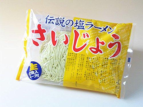 旭川ラーメン さいじょう しお味2食入×1袋(生ラーメン2食入・スープ付) 【出荷元:北海道四季工房】