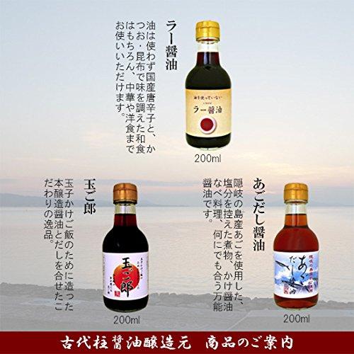 古代柱醬油醸造元『あごだし醬油』