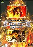 未来の想い出 Last Christmas[DVD]