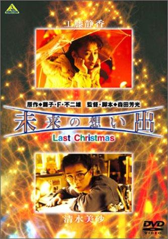 東宝『未来の想い出 Last Christmas』
