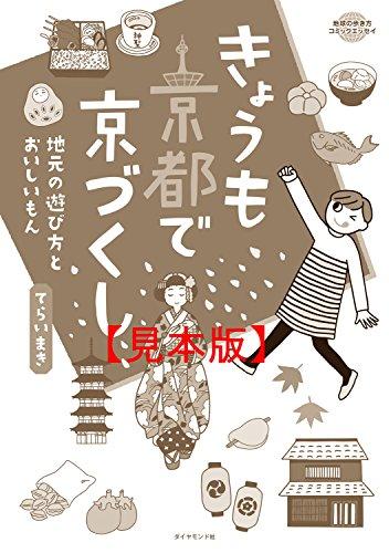 コミックエッセイ きょうも京都で京づくし 【見本】 (地球の歩き方BOOKS)の詳細を見る