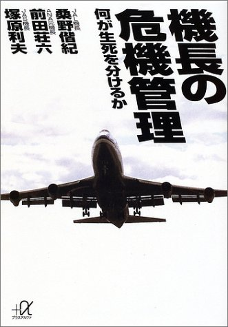 機長の危機管理―何が生死を分けるか (講談社プラスアルファ文庫)の詳細を見る
