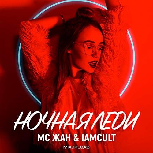MC ЖАН & IamCult