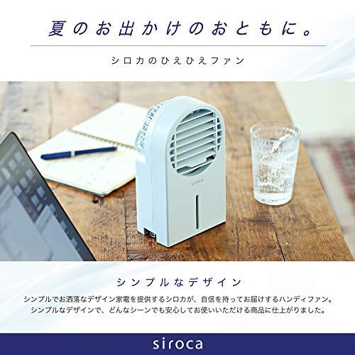 シロカ冷風扇にもなるハンディファンSF-H271ホワイト[扇風機/充電式/ハンディ/卓上/首掛け/冷風扇/小型/携帯/手持ち]シロカのひえひえファン