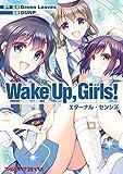 Wake Up, Girls! エターナル・センシズ (ファミ通クリアコミックス)