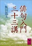 俳句入門三十三講 (講談社学術文庫)