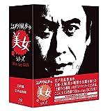 江戸川乱歩の美女シリーズ Blu-ray BOX[Blu-ray/ブルーレイ]