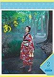 連続テレビ小説 あさが来た 完全版 ブルーレイBOX2[Blu-ray/ブルーレイ]