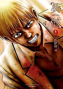 異骸-THE PLAY DEAD/ALIVE-(9)【電子限定特典ペーパー付き】 (RYU COMICS)