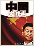 中国大減速 週刊エコノミストebooks