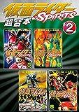 仮面ライダーSPIRITS 超合本版(2) (月刊少年マガジンコミックス)