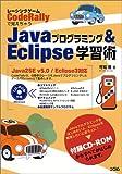 レーシングゲームCodeRallyで覚えちゃう Javaプログラミング&Eclipse学習術
