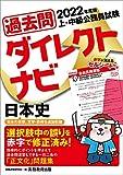 上 中級公務員試験 過去問ダイレクトナビ 日本史 2022年度