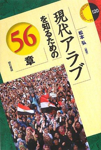 現代アラブを知るための56章 (エリア・スタディーズ120)