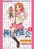 極上生徒会(1) (電撃コミックス)