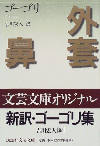 外套・鼻 (講談社文芸文庫)
