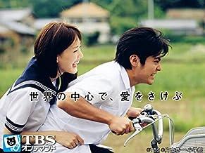 世界の中心で、愛をさけぶ【TBSオンデマンド】