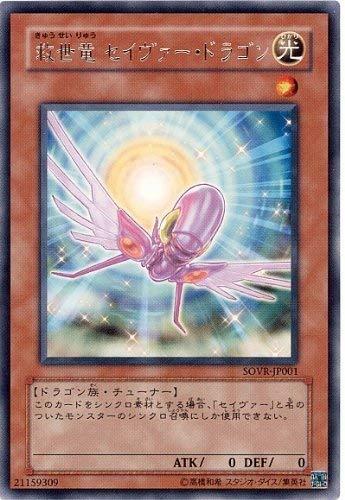 遊戯王 SOVR-JP001-R 《救世竜 セイヴァー・ドラゴン》 Rare