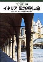 イタリア紀行(2) イタリア聖地巡礼の旅 [DVD]