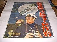古い古い映画ポスター 駆逐艦ベッドフォード作戦