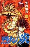 烈火の炎 (16) (少年サンデーコミックス)