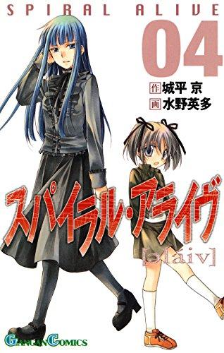 スパイラル・アライヴ 4巻 (デジタル版ガンガンコミックス)