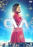 EVA<エヴァ> [DVD]