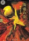 傀儡の糸 (角川ホラー文庫)