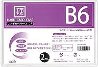 ハードカードケースB6・2P【まとめ買い12個セット】 435-14